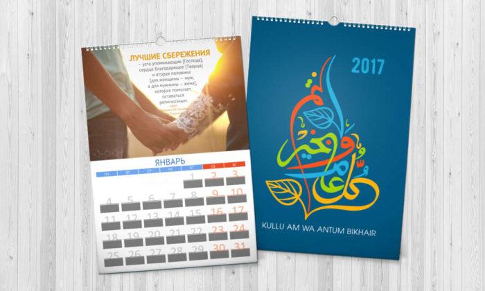 Мусульманский календарь 2017 с аятами и хадисами