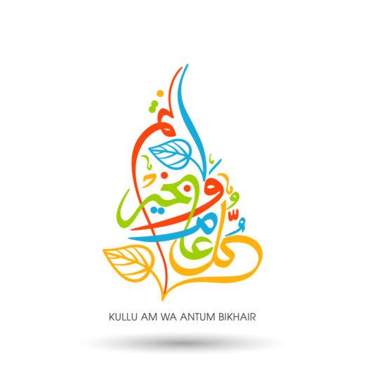 Мусульманский календарь по-Хиджре 1438