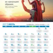 musulmanskiy_calendar_iyul