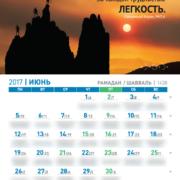 musulmanskiy_calendar_iyun