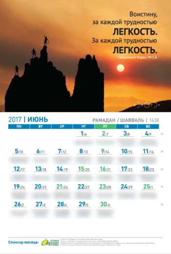 Мусульманский календарь - Июнь
