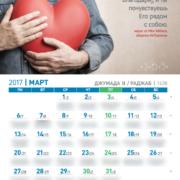 musulmanskiy_calendar_mart