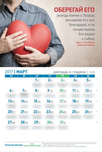 Мусульманский календарь - Март