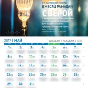 musulmanskiy_calendar_may