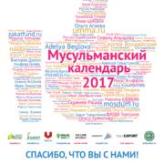 musulmanskiy_calendar_podlojka