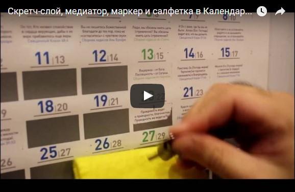 Календарь 2017 скретч-слой