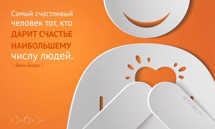 Цитата о счастье