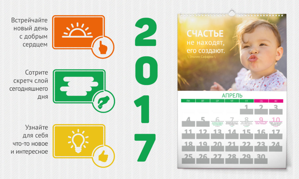 Календарь 2017 с цитатами