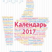 calendar_s_citatami_oblojka
