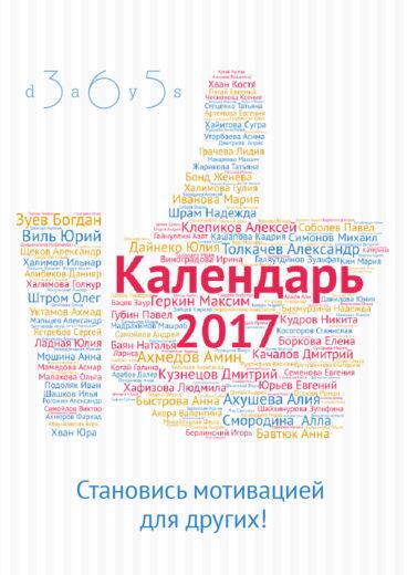 Календарь 2017 - обложка
