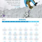 kalendar_s_motivaciey_01