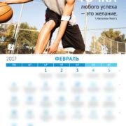 kalendar_s_motivaciey_02