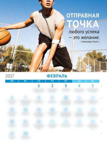 Календарь с мотивацией - Февраль