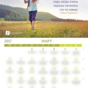 kalendar_s_motivaciey_03