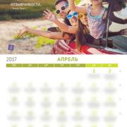 kalendar_s_motivaciey_04