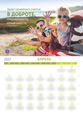 Календарь с мотивацией - Апрель
