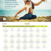 kalendar_s_motivaciey_05