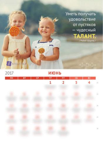 Календарь с мотивацией - Июнь