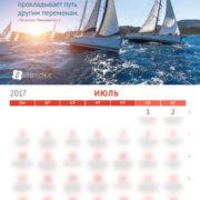 kalendar_s_motivaciey_07