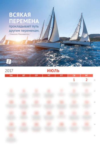 Календарь с мотивацией - Июль