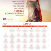 kalendar_s_motivaciey_08