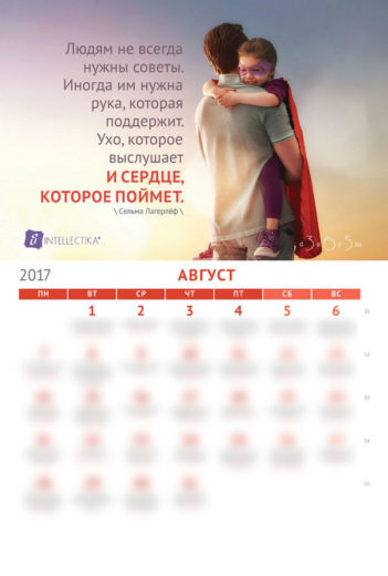Календарь с мотивацией - Август