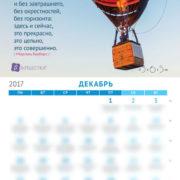 kalendar_s_motivaciey_12