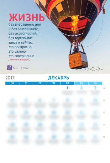 Календарь с мотивацией - Декабрь