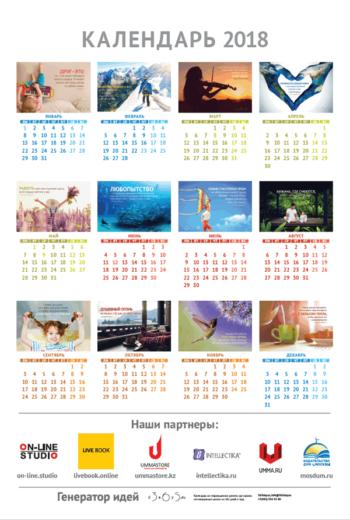 Календарь с мотивацией - подложка календаря