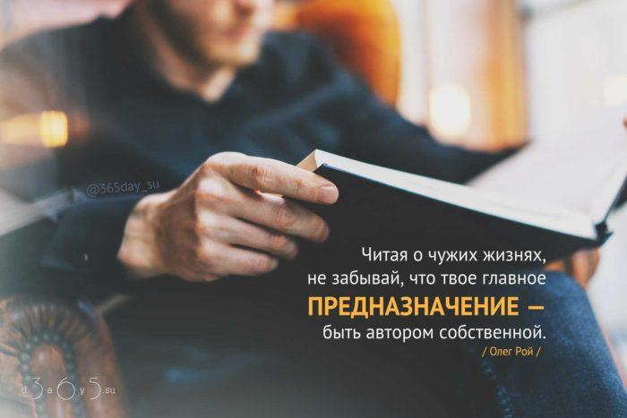 Цитата о жизни и предназначении