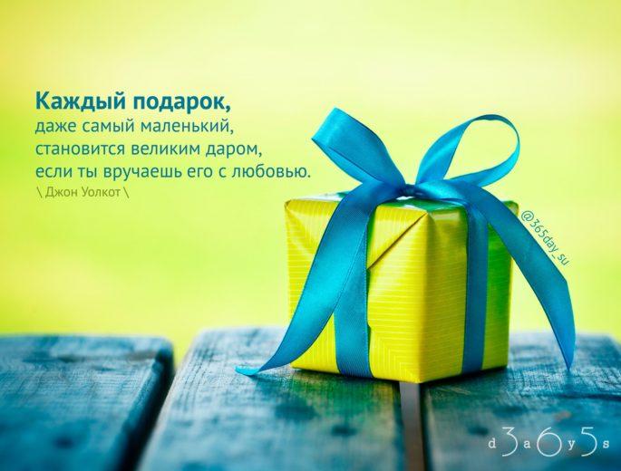 Цитата о подарке и любви