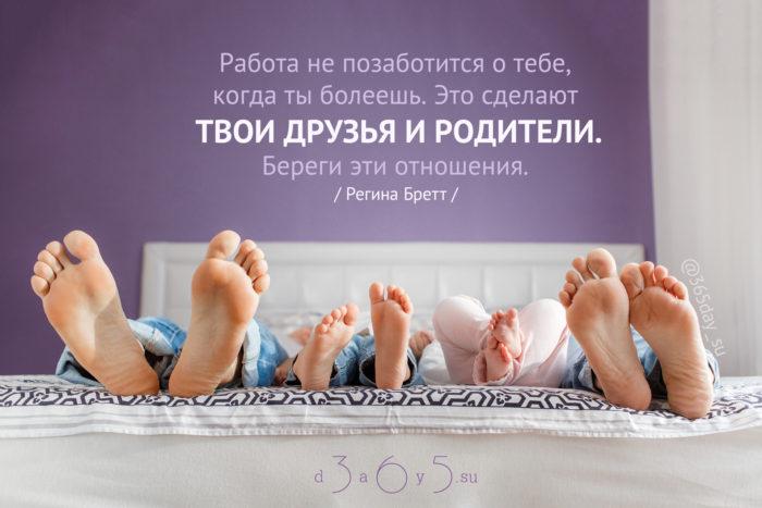 Цитата о работе и семье
