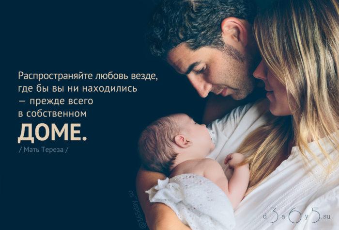 Цитата о любви и доме