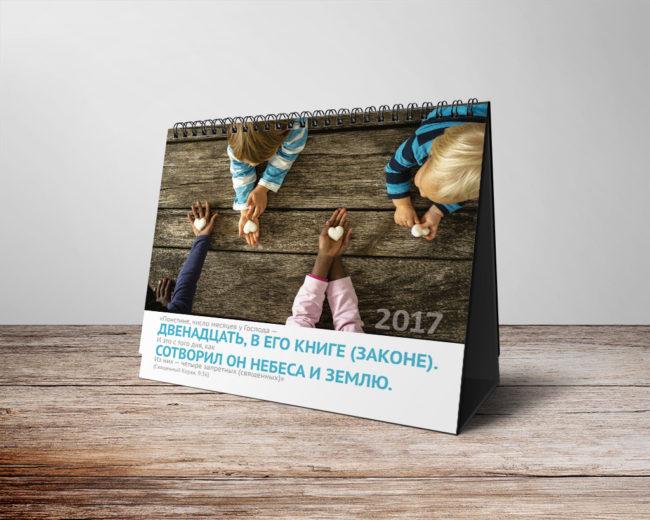 Календарь намаза 2017 - Москва