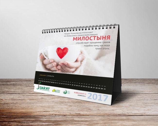Календарь намаза в Москве на 2017