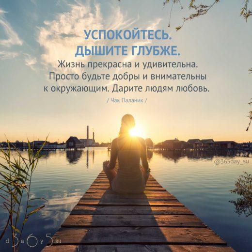 Цитата о жизни и любви
