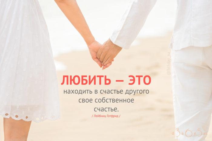 Цитата о любви