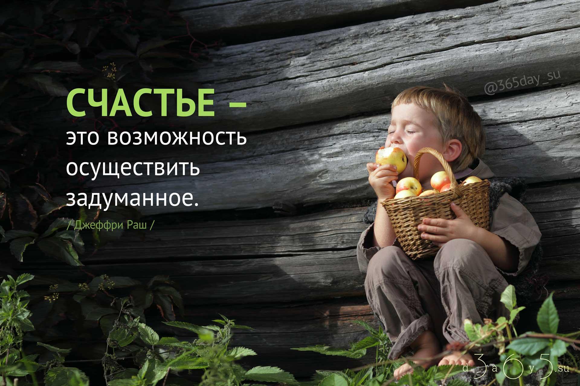 красном картинки с цитатами про счастье цвета интерьере