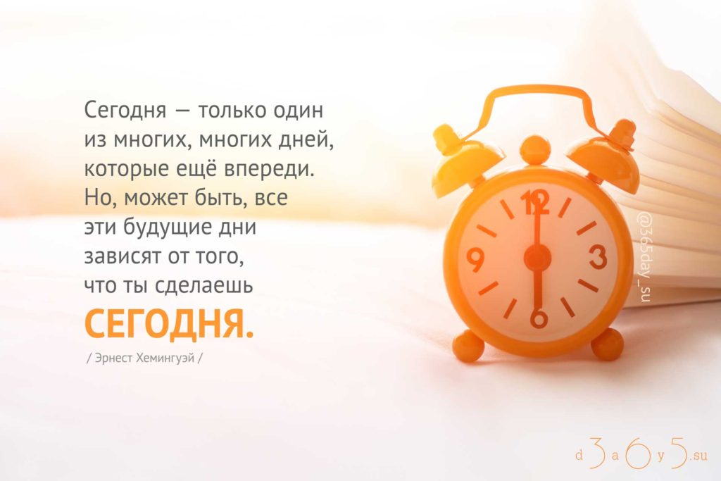 Цитата дня на сегодня мотивирующая