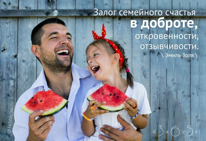 Цитата о семейном счастье