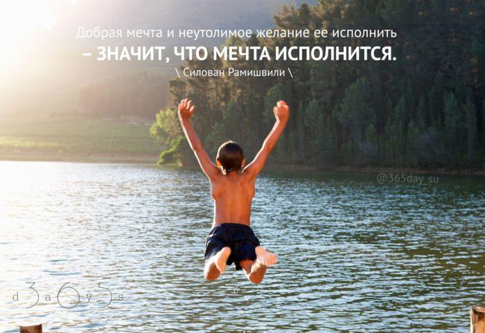 Цитата о мечте