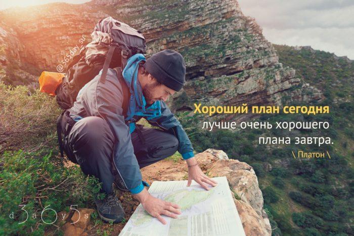 Цитата о планировании