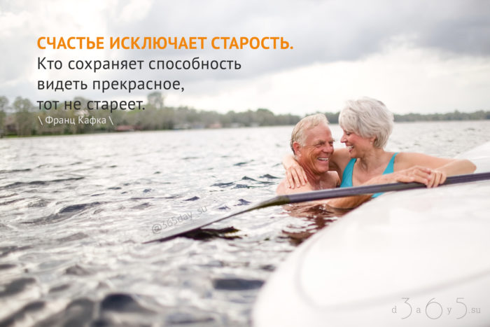 Цитата о старости