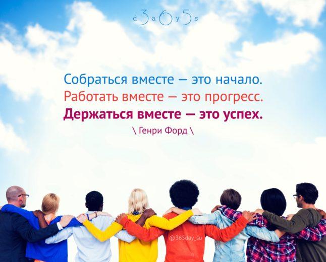 Цитата о единстве