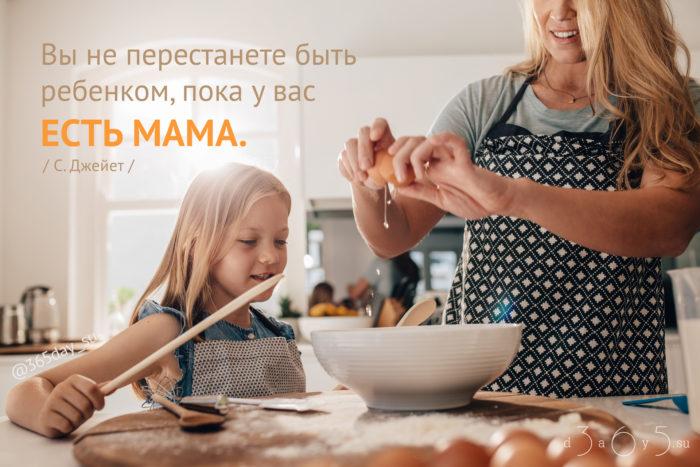 Цитата о маме