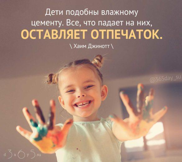 Цитата о детях