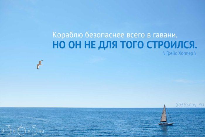 Цитата о корабле
