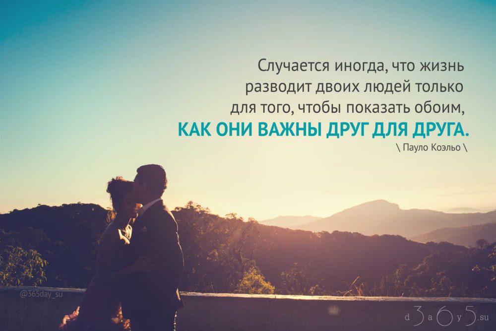 Расставание с любимой цитата