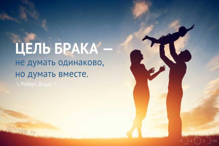 Цитата о браке и семье