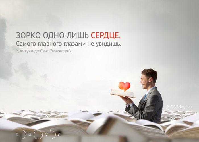 Цитата о сердце
